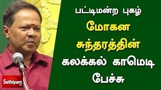 "Mohana Sundaram latest Comedy Speech | பட்டிமன்ற புகழ் ""மோகன சுந்தரத்தின்"" கலக்கல் காமெடி பேச்சு"