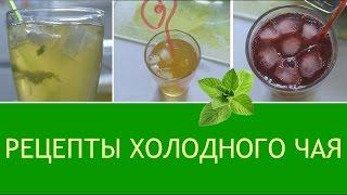 Рецепты холодного чая