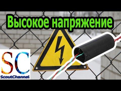 Электрошокер генератор высокого напряжения из Китая