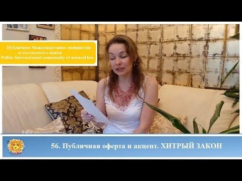 56. Публичная оферта и акцепт. ХИТРЫЙ ЗАКОН