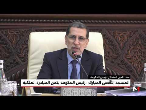 العرب اليوم - شاهد: رئيس الحكومة المغربية يشيد بمبادرة الملك لترميم المسجد الأقصى