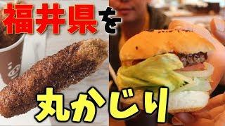 福井県の食べるべき名物を食す!B級グルメツアー【遊物語 #01‐02】