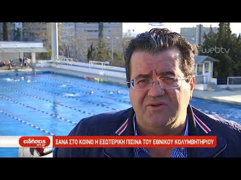 Σε χρήση και πάλι η εξωτερική πισίνα του Εθνικού Κολυμβητηρίου της Θεσσαλονίκης | 22/02/2019 | ΕΡΤ