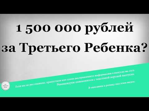 1500000 рублей за Третьего Ребенка