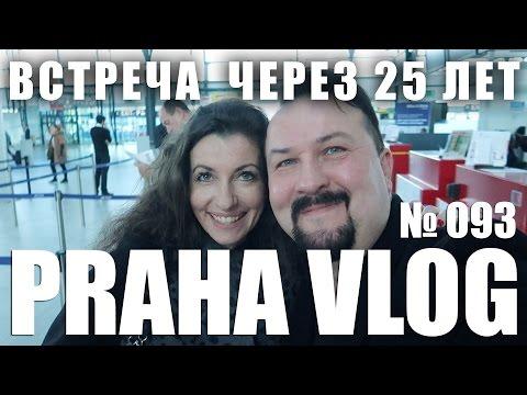Встреча с первой любовью через 25 лет! Praha Vlog 093