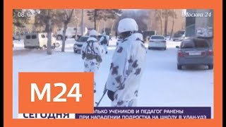 Несколько учеников и педагог ранены при нападении подростка на школу в Улан-Удэ