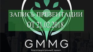 GMMG - Крутой маркетинг за 3 минуты!