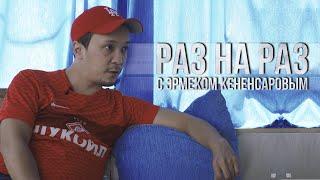 Раз на Раз с Эрмеком Кененсаровым | Азия Микс, бой Макгрегора и Мейвезера, Прошлая жизнь