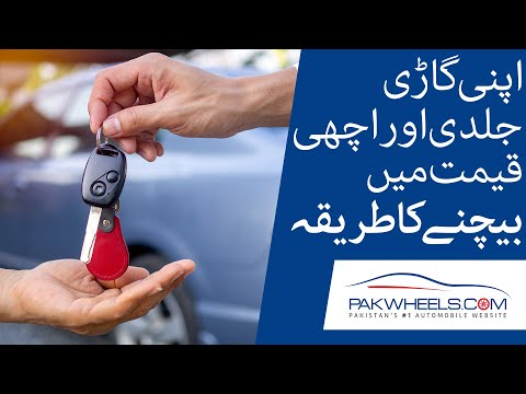 How To Sell Your Car Quickly? | PakWheels Tips
