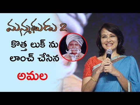 Amala Akkineni At Manmadhudu 2 Movie Pre Release Event