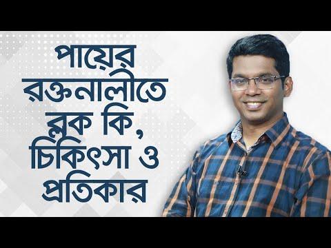 Leg attack!পায়ের রক্তনালীতে ব্লক কি, চিকিৎসা ও প্রতিকার। Saklayen's HealthTube