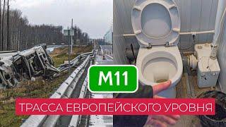 Лучшая магистраль страны. Москва - Санкт-Петербург. Платная трасса М11
