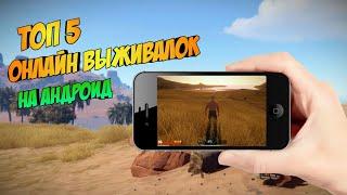 Топ 5 новых и бесплатных (онлайн) игр про выживание на Андроид (+Rust на андроид)