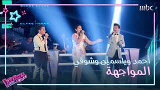 تحميل اغاني ياسمين أسامة تتواجه مع شوقي عبد الغني وأحمد فايد على الحلبة #MBCTheVoiceKids MP3