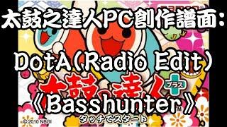 【安~德醬】DotA - Radio Edit(Basshunter)創作譜面