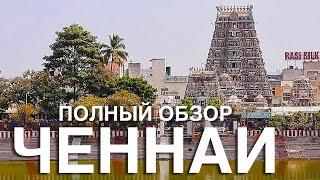 ЧЕННАИ  Индия