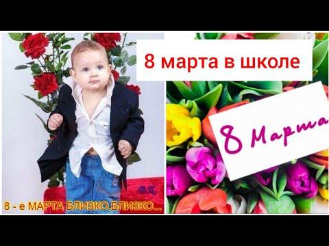 8 марта в школе Праздник 8 марта в школе Алматы Казахстан