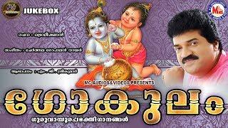 എം.ജി. ശ്രീകുമാര് ആലപിച്ച ഗുരുവായൂരപ്പ ഭക്തിഗാനങ്ങള് | Gokulam | Guruvayoorappa Devotional Songs