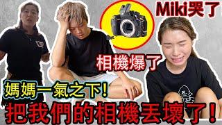 跟妈妈吵架,結果媽媽在女友面前把相機丟坏!Miki哭了!