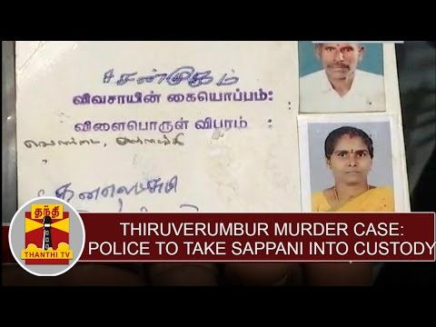 Thiruverumbur-Murder-Case--Police-to-take-Sappani-into-custody-investigate