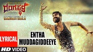 gratis download video - Entha Muddagiddiye Lyrical Video Song | Rangasthala Kannada Movie | Ram Charan, Samantha | DSP