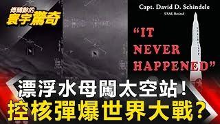 【傅鶴齡寰宇驚奇】漂浮水母闖太空站!UFO控制50核導彈爆世界大戰?