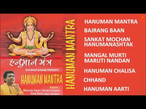 Hanuman Mantra, Hanuman Bhajans By Hemant Chauhan Full Audio Songs Juke Box