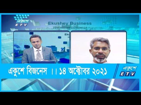 Ekushey Business || একুশে বিজনেস ||  মাহমুদ হোসেন এফসিএ-পুঁজিবাজার বিশ্লেষণ || 14 October 2021