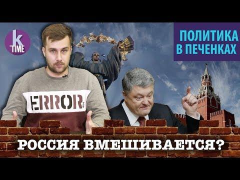 «Это всё Кремль!» Как Порошенко разыгрывает российскую карту — #36 Политика с Печенкиным