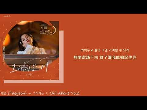 All About You 그대라는 시