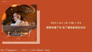 [韓繁中字] 태연 (Taeyeon) – 그대라는 시 (All About You) (Lyrics歌詞/가사)