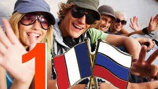 Смотреть онлайн Разговорный французский язык для начинающего