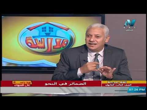 لغة عربية للصف الثالث الثانوي 2021 الحلقة 21 - الضمائر في النحو & أدب : مدرسة أبولُّو