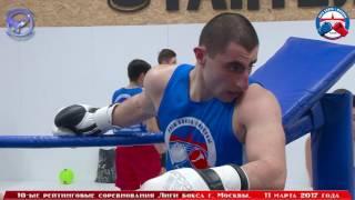 10-е рейтинговые бои Лига бокса г. Москвы  – 11.03.17 г. до 81 кг.