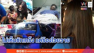 ทุบโต๊ะข่าว :แท็กซี่ขับชนร้านค้า ผู้โดยสารพ่อแม่ลูกเฉียดตาย ช็อกเห็นโวยคลั่งไม่ใช่อาการชัก16/04/62