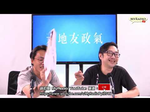 黃毓民 毓民踩場 210920 ep1329 p1 of 4 中國共產黨要鬥垮鬥臭香港地產黨    MyRadio