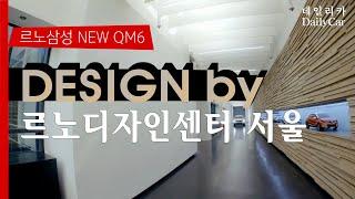 [데일리카] 르노삼성 NEW QM6 design by 르노디자인센터 서울