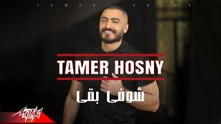 اغاني طرب MP3 Tamer Hosny - Shofy Ba2a   تامر حسني - شوفي بقي تحميل MP3