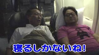 #054 デルタ航空ビジネスエリート機内 KBCラジオ 福岡からハワイへ行こう!