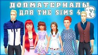 Допматериалы. Причёски, одежда, обувь, детская. Custom Content Finds Sims 4. Ep. 8