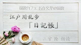 青空文庫名作文学の朗読朗読カフェ江戸川乱歩「日記帳」二宮隆朗読