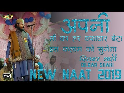 Dilbar Shahi Naat 2019 | Main Tujhpe Qurbaan Meri Ammi Jaan [New Updated] From Jaruatanr Bokaro