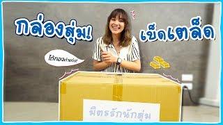 กล่องสุ่มเบ็ดเตล็ดกลับมาแล้วจ้าาา ทองคำแท่งก็มา! #มิตรรักนักสุ่ม 🍊ส้ม มารี 🍊