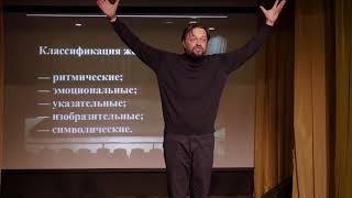 """Андрея Чуманова """"Сценический жест"""""""