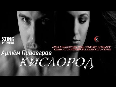 Артём Пивоваров -  Кислород (ПРЕМЬЕРА ПЕСНИ 2017 год - СК)