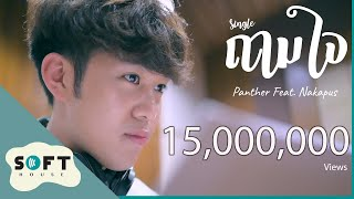 ถามใจ Panther Feat Nakapus [Official MV]