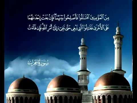 Сура Комнаты <br>(аль-Худжурат) - шейх / Саад Аль-Гомеди -