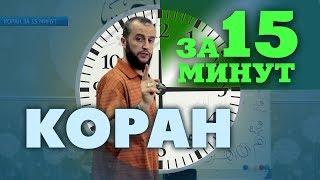 Коран за 15 минут
