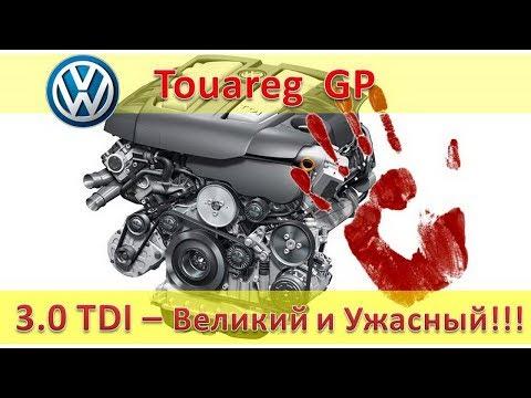 Фото к видео: Туарег 3.0 Дизель BKS CASA - внешние отличия и косяки / VW Touareg GP