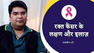 Blood Cancer -Causes, Symptoms, and Treatment in Hindi | रक्त कैंसर के लक्षण और इलाज़ - Download this Video in MP3, M4A, WEBM, MP4, 3GP